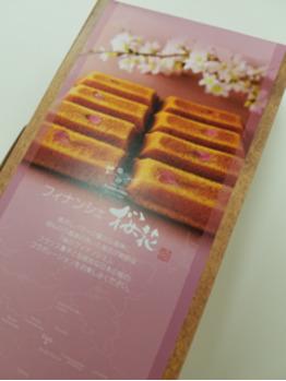 サクラフィナンシェ★桜ネイル★_20170407_1