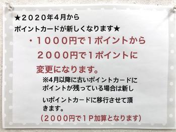 ポイントカードについて_20200206_1