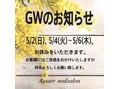 ◆◆GW営業のお知らせ◆◆