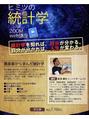 【告知】1月15日(金)zoom開催☆プチ統計学☆
