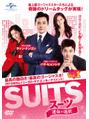 韓国ドラマ「SUITS」タイアップキャンペーン★