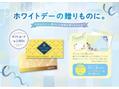【ホワイトデーキャンペーン】素敵な癒しのプレゼント
