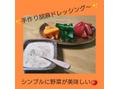 美味しい手作りドレッシング☆
