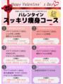 【バレンタイン限定】スッキリ痩身コース♪