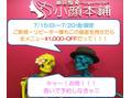 5/17から5/20限定!!!!