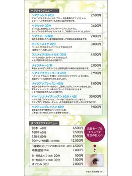 ヘアメイク♪4・5月の限定キャンペーン!_20200405_1