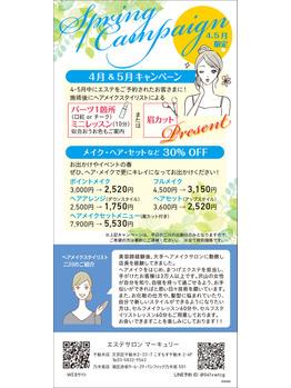 ヘアメイク♪4・5月の限定キャンペーン!_20200405_2