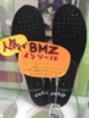 BMZインソールのご紹介