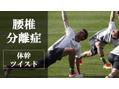 腰椎分離症のサッカー選手がすべき背骨ストレッチ