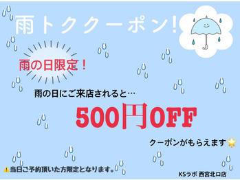 雨の日クーポン_20210701_1