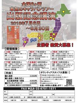 出版記念講演会 前祝いの法則 大嶋啓介_20180713_2