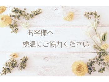 お客様へ、検温にご協力のお願い☆_20200831_1
