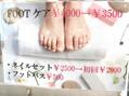 footケア ネイルセットで初回2000円!!