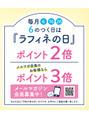 本日!8月6日ポイント3倍!!