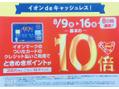 AEONクレジットカードのご利用でイオンポイント10倍!