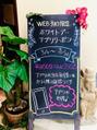 【WEB予約限定】ホワイトデーアプリクーポン配信中♪