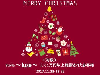 ★☆X'mas present campaign☆★_20171204_1