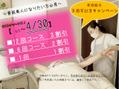 【4月末まで延長】美容脱毛★3周年記念キャンペーン♪
