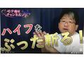 YouTubeモテ痩せちゃんねる 人気動画★