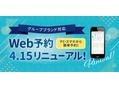 WEB予約システム、リニューアルです♪