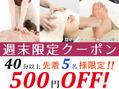 【週末限定☆500円OFFクーポン】配信中です♪