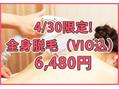 【4/30限定!】全身脱毛(VIO込)6480円♪