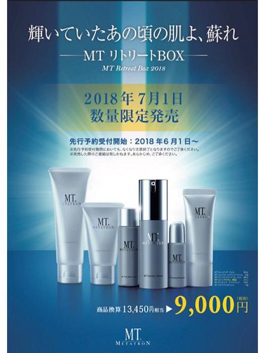 MTメタトロン「リトリートBOX」発売のお知らせ _20180508_1
