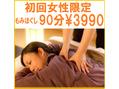 新規女性限定!もみほぐし 90分¥3990
