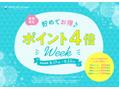 ポイント4倍WEEK!!