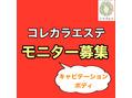 【モニター募集】徹底痩身・速効集中痩せダイエット☆