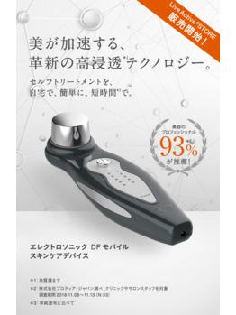 化粧品ご購入10% DFモバイル15%キャッシュバック♪_20200420_3
