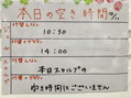 本日の空き時間のお知らせ(^^)
