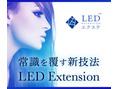 【新技術】LEDエクステはじめました