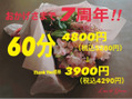 ☆LuckYou7周年創業感謝祭☆