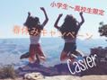 春休みキャンペーン!!小学生~高校生限定★予告★