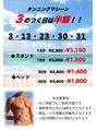 7月♪夏の日焼けイベント☆