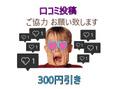 !! 口コミ投稿で300円引き !!