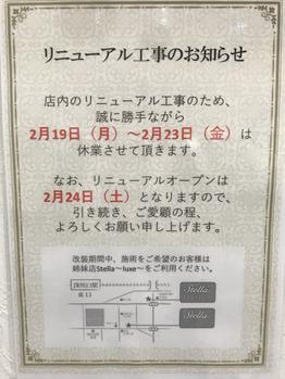 リニューアル工事のお知らせ!_20180112_1