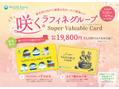 咲くラフィネグループ、スーパーバリュアブルカード♪