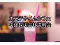 エステタイム カフェ♪(中途採用会社説明会)開催!