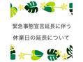 【臨時休業期間延長のお知らせ】