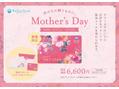 贈りものに♪母の日限定デザインギフトカード