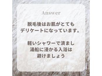 (11)脱毛後の入浴NGについて_20201116_2