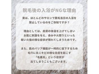 (11)脱毛後の入浴NGについて_20201116_3