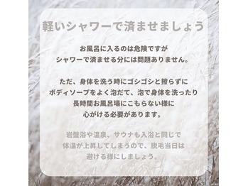 (11)脱毛後の入浴NGについて_20201116_4