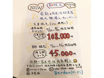 最新☆高速美容脱毛導入キャンペーン_20170718_1