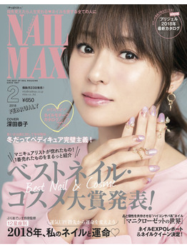 NAIL MAX 2月号掲載中☆_20180114_1