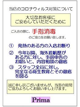 ★Primaのコロナウィルス対策について★_20200312_2