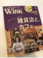『WINK9月号』恋活企画に掲載されました♪