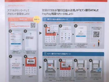 ☆PayPayがヤバイ!☆_20210208_3